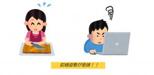 台所に立つ女性とパソコン作業をする男性