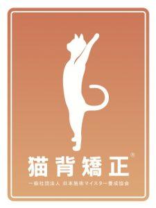 猫背矯正マイスター®ロゴ