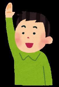腕を上げる男性のイラスト