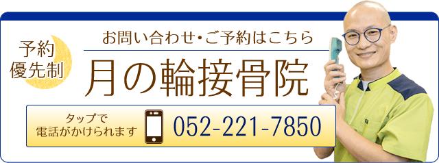 お問合せ 052-221-7850