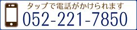 電話番号052-221-7850
