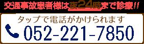 電話番号 052-221-7850