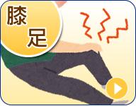 膝・足の痛み