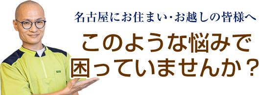 名古屋市にお越しの皆様へ このような症状でお悩みではありませんか?