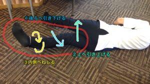 O脚トレーニング